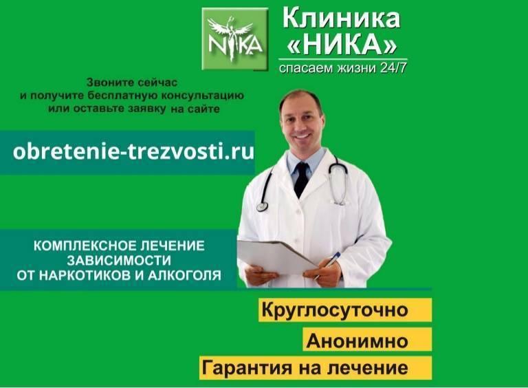 "Цнпи ""благодар"" наркологическая клиника"