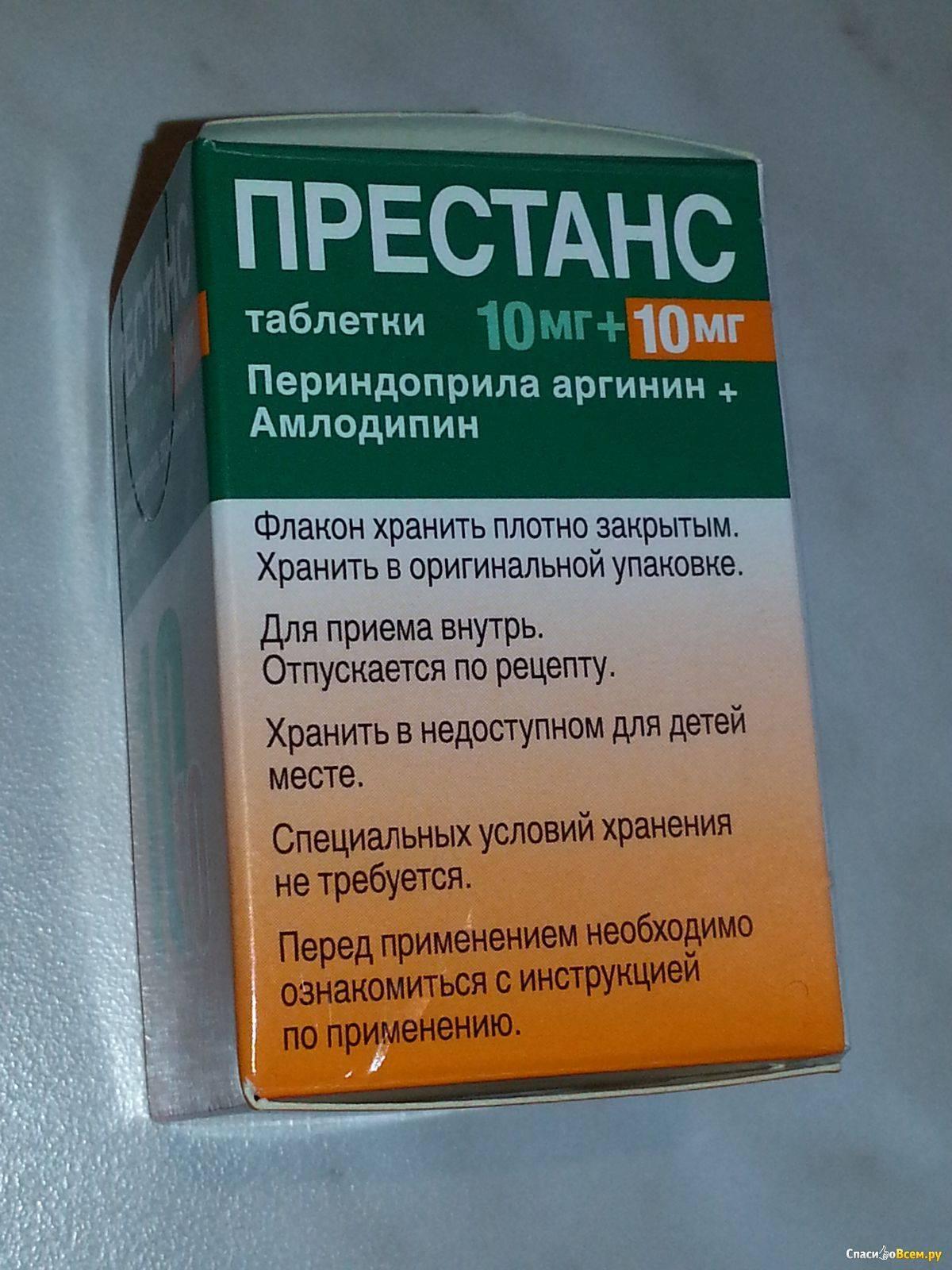 Препарат престариум: как его правильно принимать и где купить, а так же совместимость с алкоголем и другими таблетками