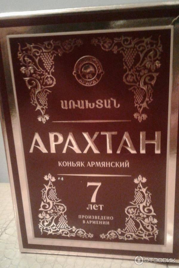 Коньяк выдержанный старейшина трэвел 7лет или коньяк армянский арарат ахтамар 10 лет — что лучше