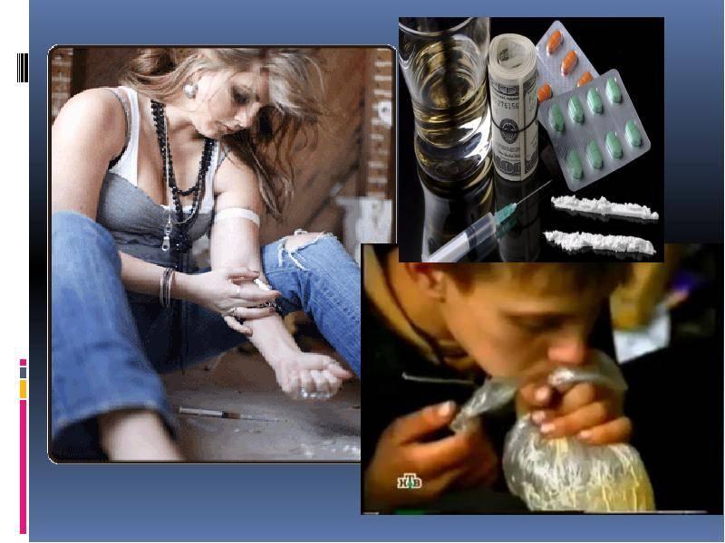 Профилактика алкогольной и наркотической зависимости