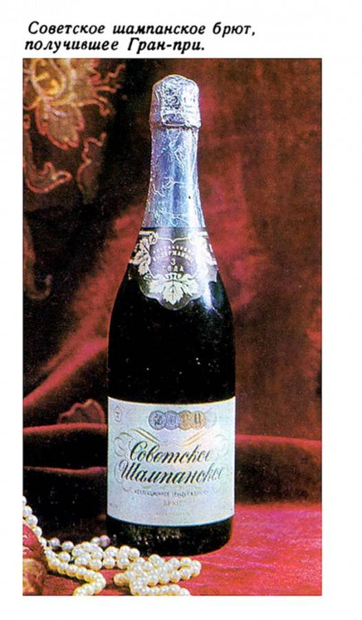 Советское шампанское: история, производители и виды, такие как полусладкое, сладкое и золотое