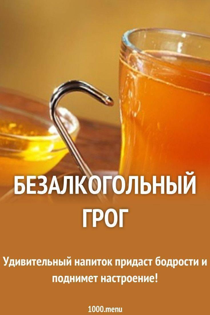 Классический рецепт грога (алкогольный)