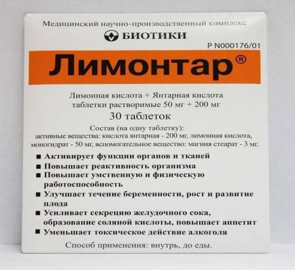 Таблетки от алкогольного отравления и лекарства: что нужно пить