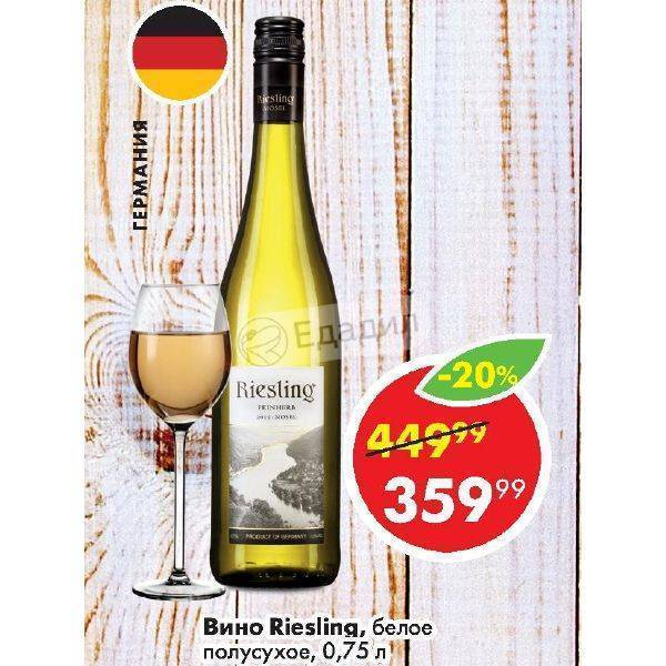 Обзор вина рислинг