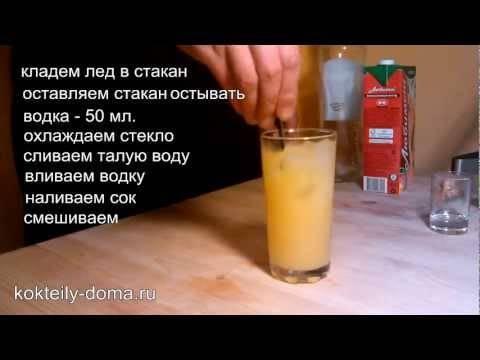 Различные варианты рецептов по приготовлению коктейля отвертка в домашних условиях