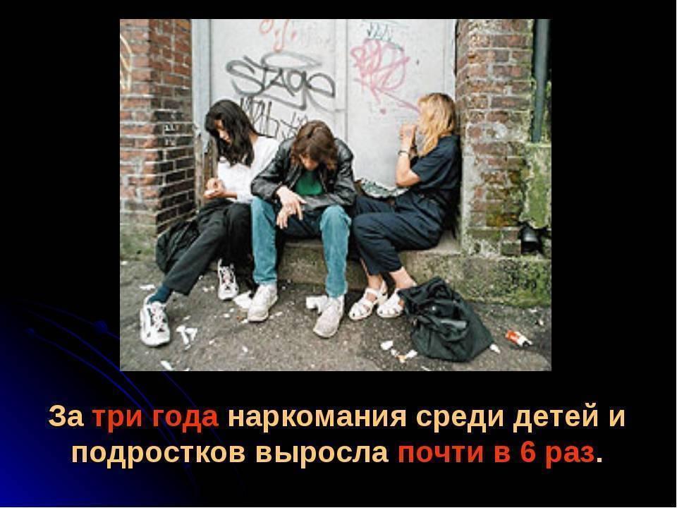 Как бороться с детской и подростковой наркоманией | 7spsy
