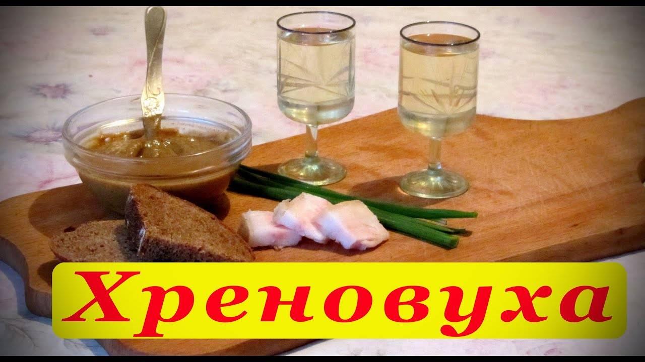 Четыре рецепта хреновухи, или хрена с два вам, гастропабы!