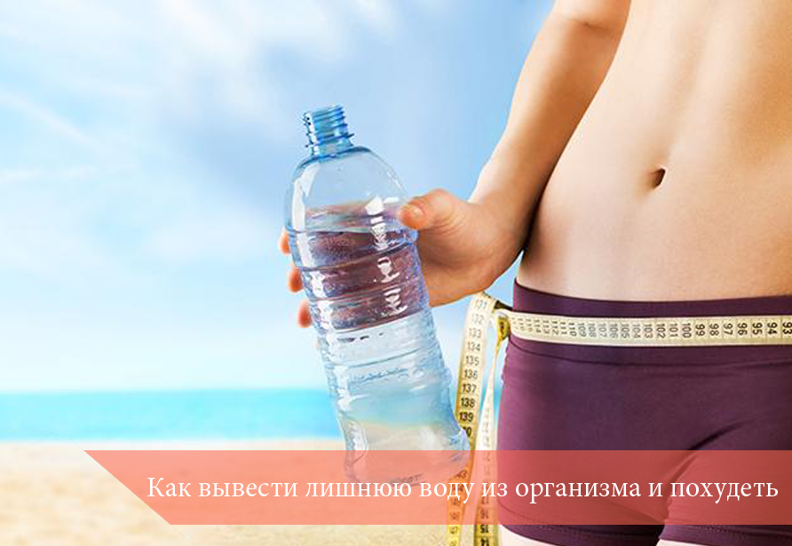 Почему вода задерживается в организме