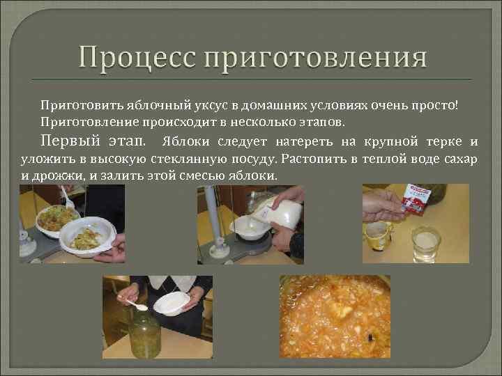 Яблочный уксус в домашних условиях - рецепт с фото | волшебная eда.ру