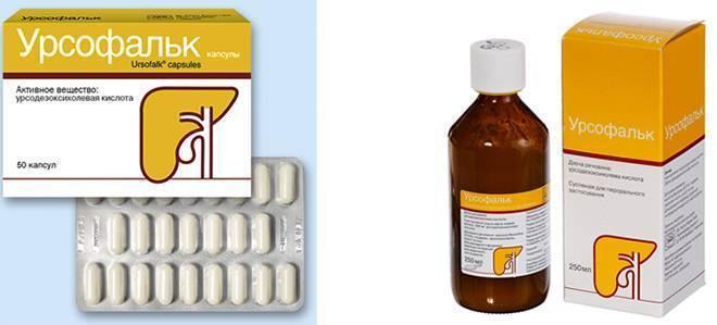 Урсофальк или хофитол: что лучше для новорожденного