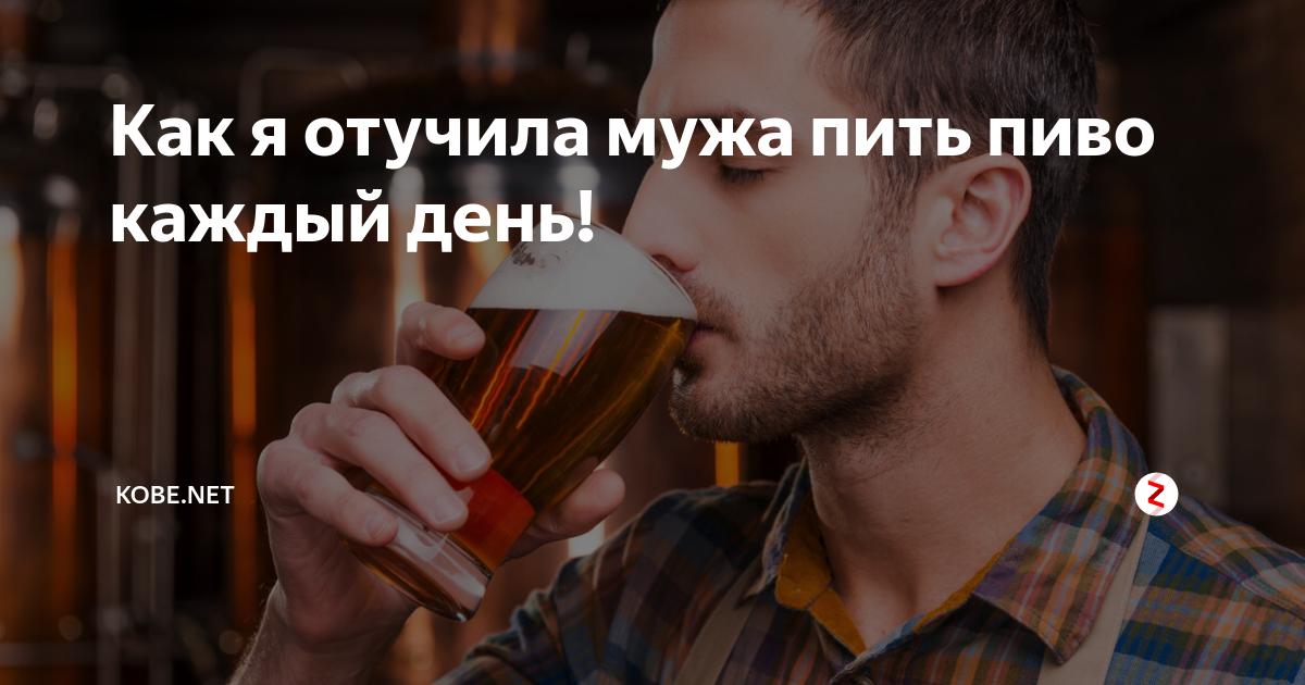 Как мужа отучить пить пиво: отучить себя и парня от пива