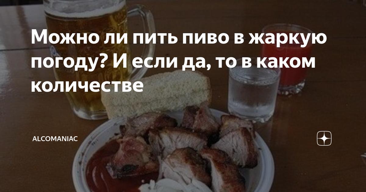 Можно ли пить пиво и спиртные напитки в пакете?