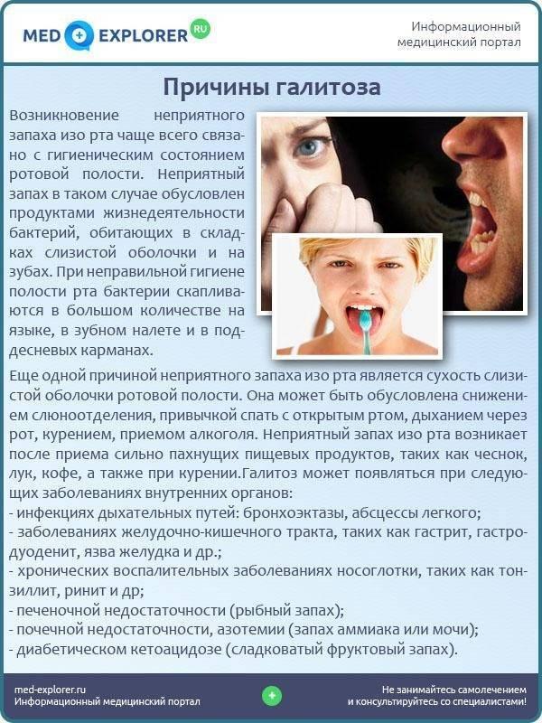 Почему изо рта может пахнуть ацетоном: причины, симптомы заболеваний и лечение химического запаха у взрослых