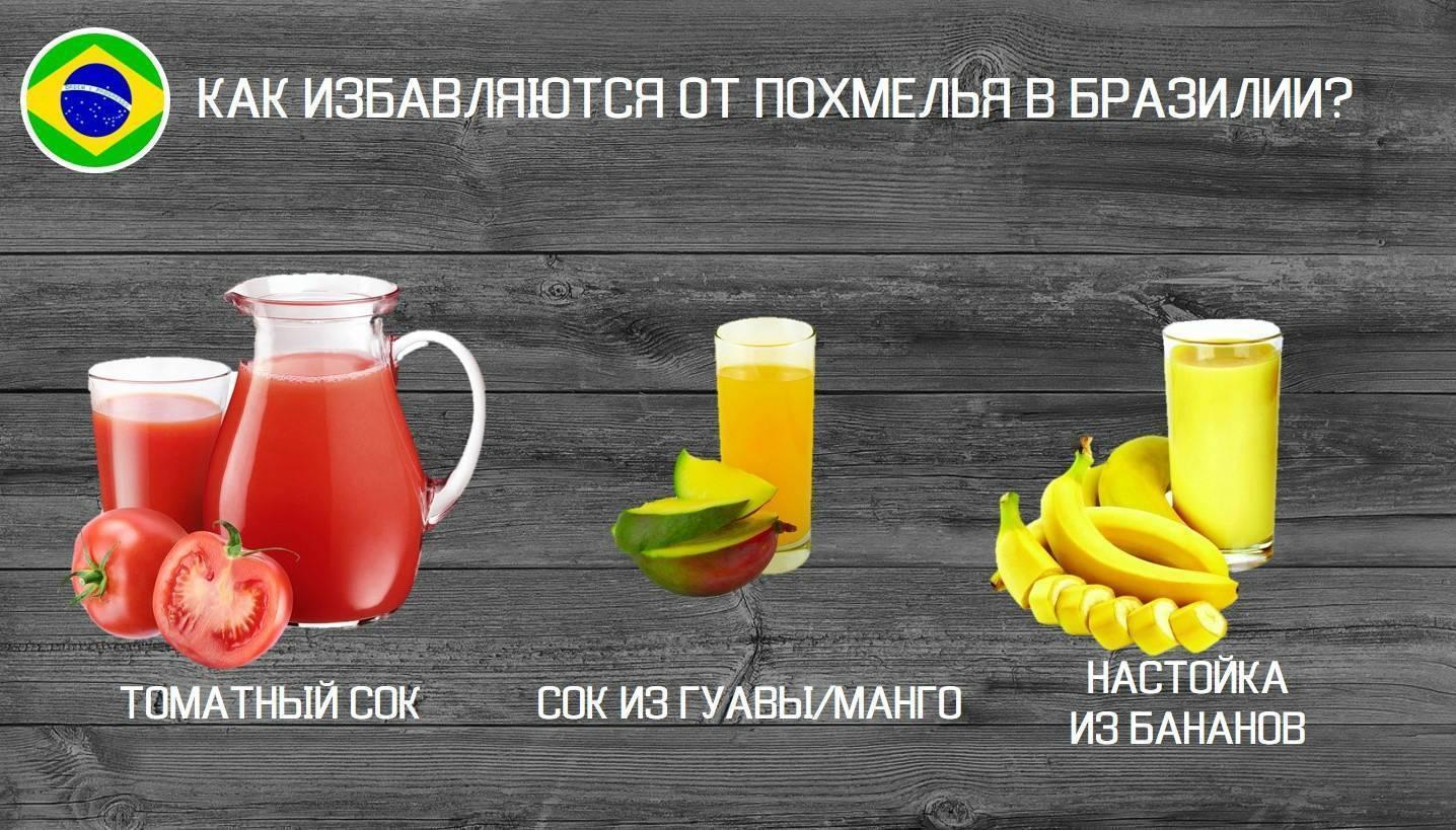 Какие продукты и напитки помогают избавиться от похмелья
