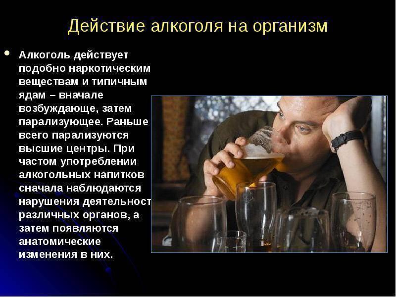 Можно ли употреблять алкоголь при раке простаты