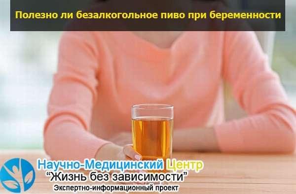 Можно ли пить закодированному человеку безалкогольное пиво