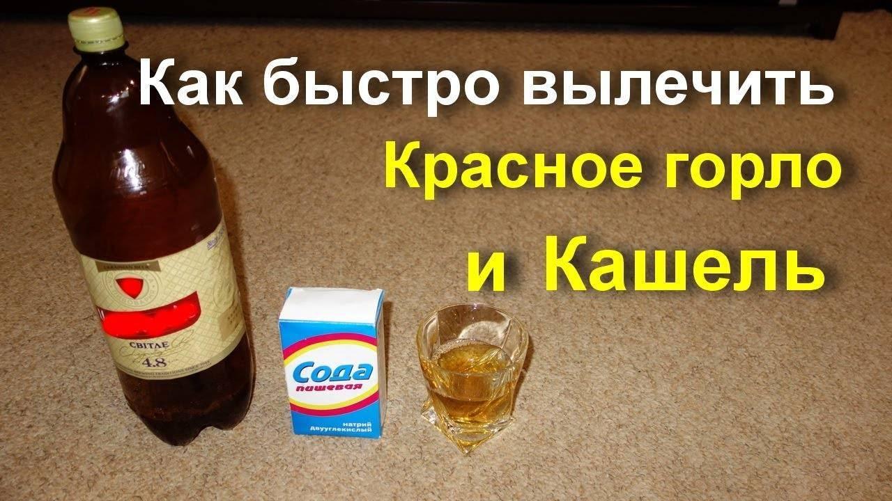 Горячее пиво от кашля и болей в горле