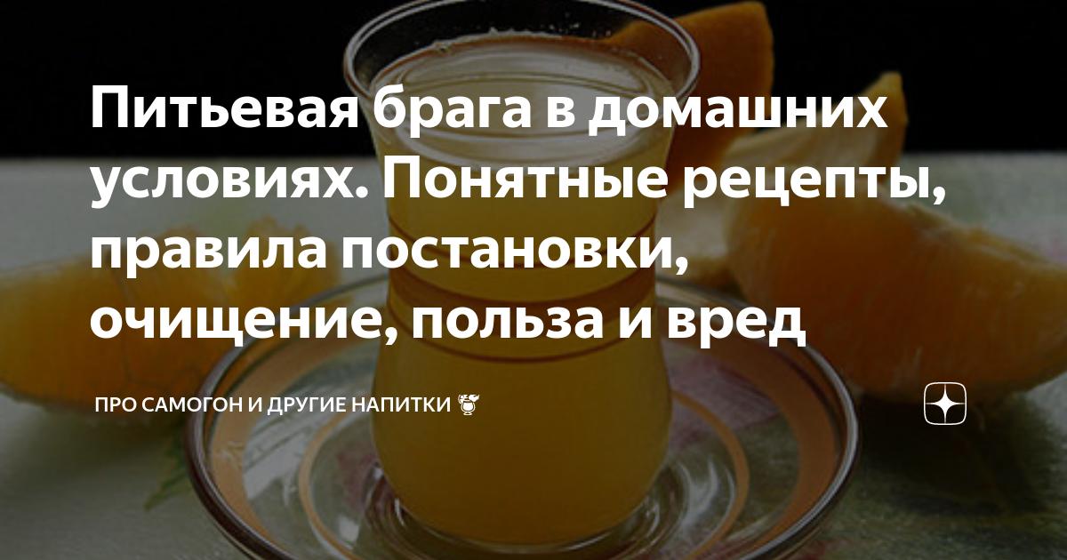 Сырье и способы приготовления браги для питья из вареньяискусство самогоноварения