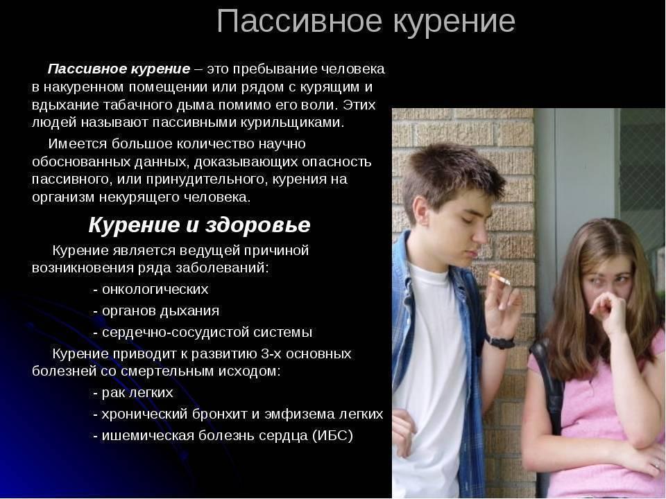 """Презентация на тему: """"« табак приносит вред телу, разрушает разум, отупляет целые нации » « табак приносит вред телу, разрушает разум, отупляет целые нации » оноре де бальзак."""". скачать бесплатно и без регистрации."""