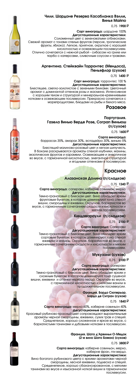 Обзор вина шардоне
