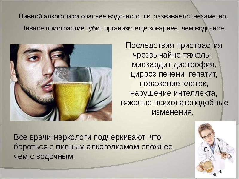 Вред от пива для женщин: чем вредно для организма, при беременности