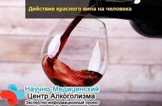 Красное вино расширяет или сужает сосуды - рецептлечения
