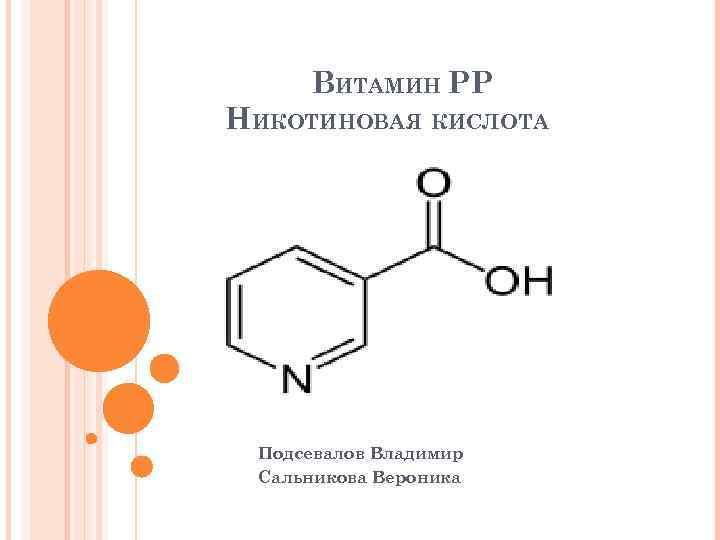 Никотин и никотиновая кислота: синонимы или разные понятия