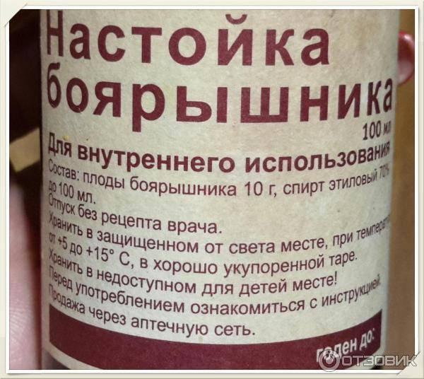 Польза и вред настойки боярышника, техника приготовления