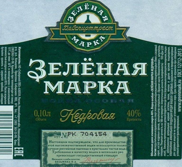 Водка «зелёная марка»: описание, история, ассортимент