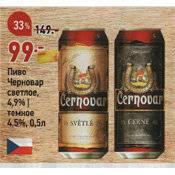 «dobre pivo» из раковника