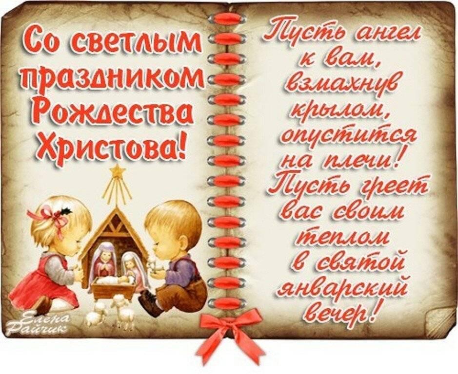 Рождественские поздравления и тосты. поздравления с рождеством: в стихах, красивые