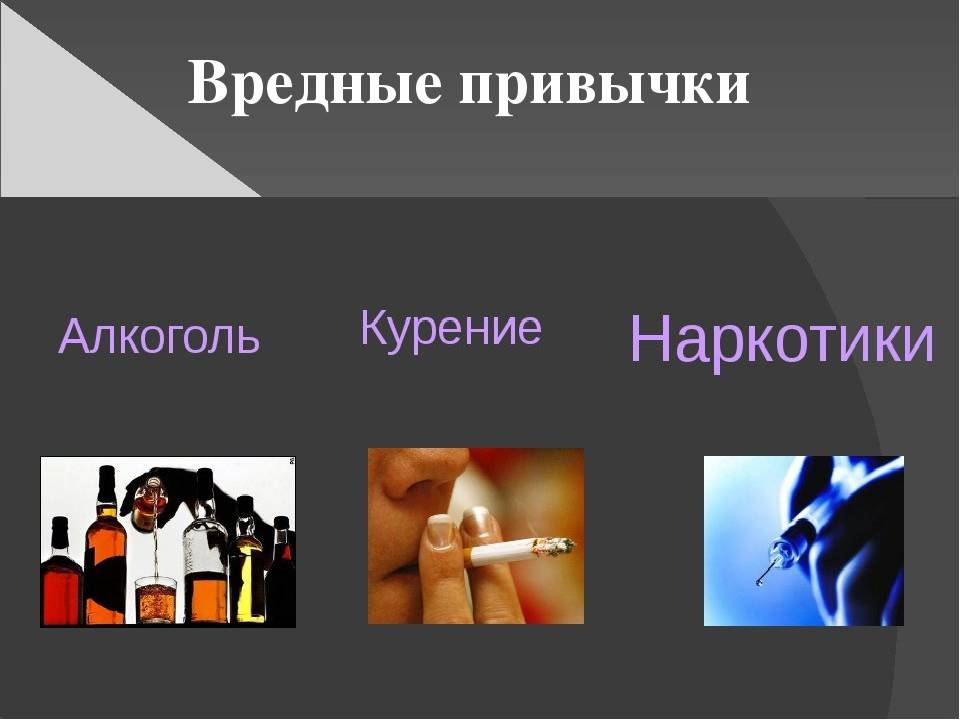 Из двух зол. что вреднее - табак или алкоголь? что вреднее алкоголь или сигареты?