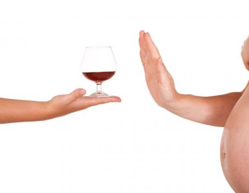 Можно ли беременным вино: в 1, 2, 3 триместре