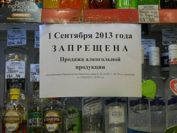 До скольки продают пиво в россии в 2020 году: новые правила времени покупки солодовых напитков ночью после 23 часов