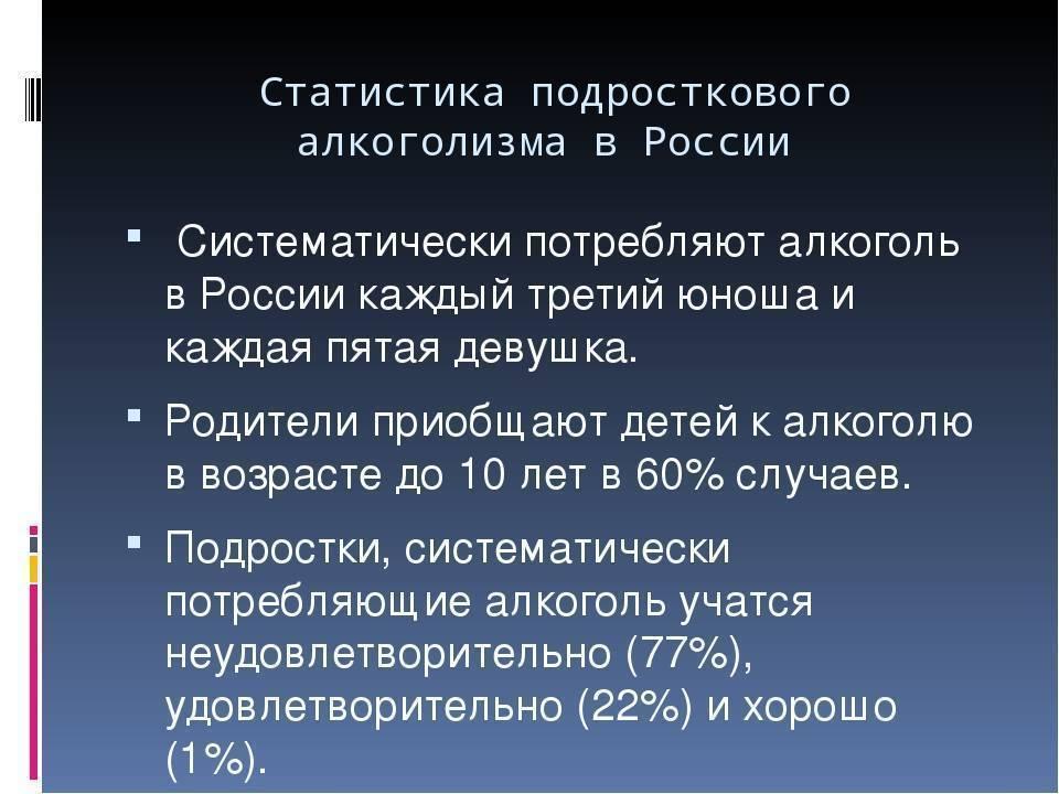 Алкоголизм в россии: история развития в ссср, царской и современной россии