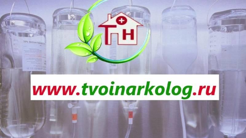 Капельница от алкогольной интоксикации: состав и препараты