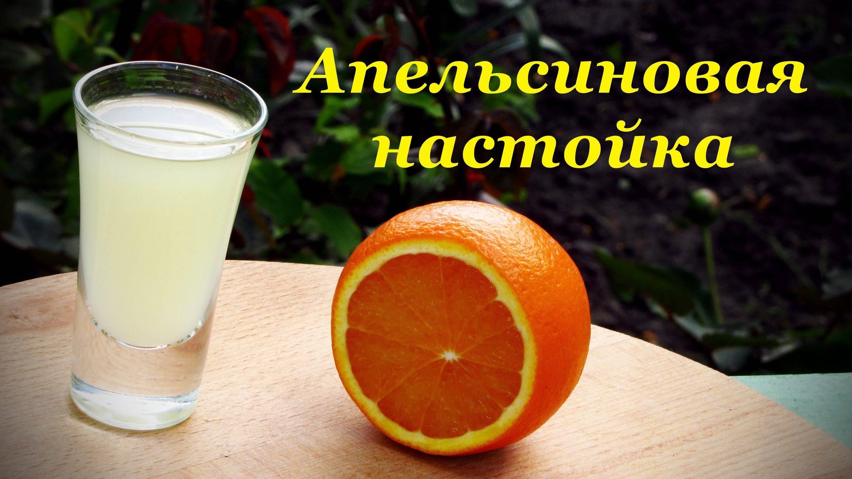 Рецепты домашней настойки на апельсиновых корках