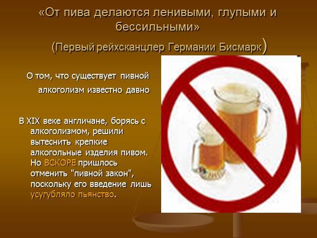 Польза и вред пива для организма человека