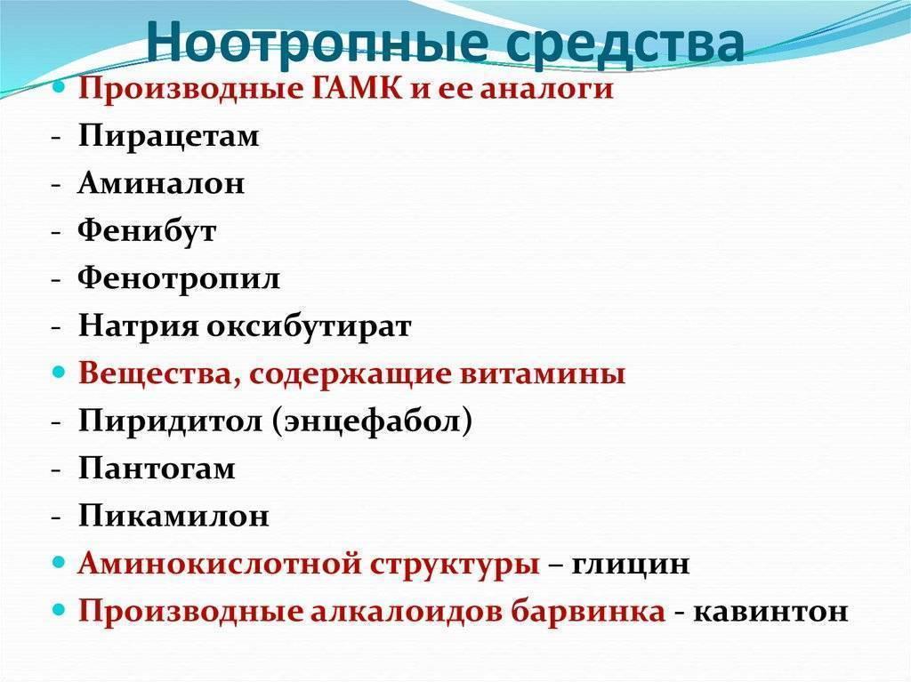 14 лучших ноотропов для разгона мозга - полонсил.ру - социальная сеть здоровья - медиаплатформа миртесен