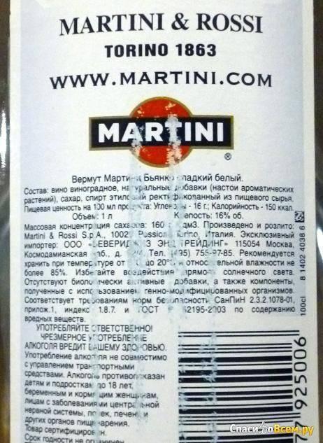 Срок годности мартини бьянко в закрытом виде — читать ответ