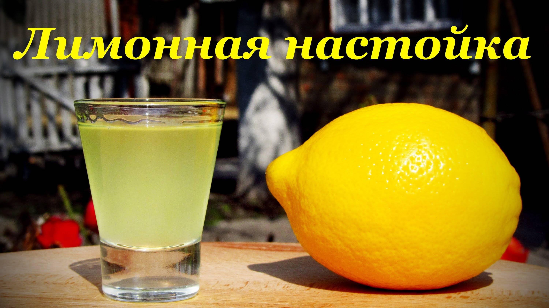 Готовим лимонную водку в домашних условиях
