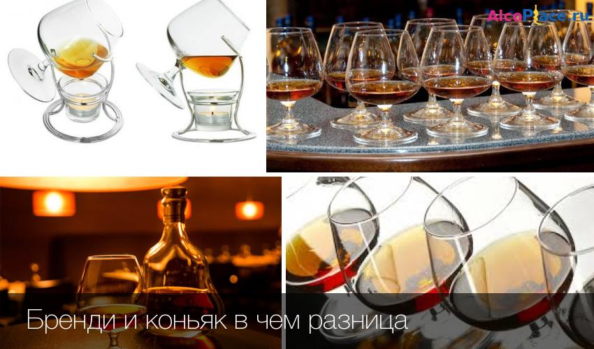 Чем отличается коньяк от виски: в чем разница, что лучше и крепче, отличия от бренди