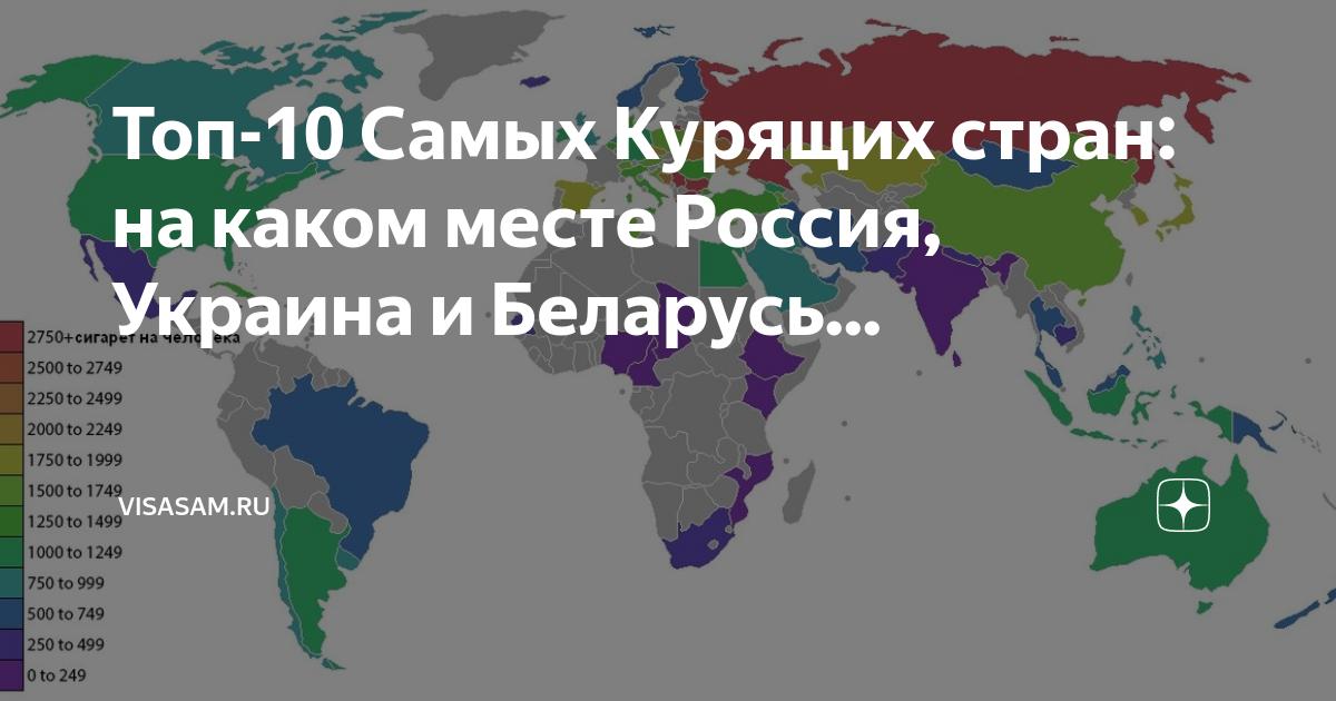 В каких странах курят больше и меньше всего? - bbc news русская служба