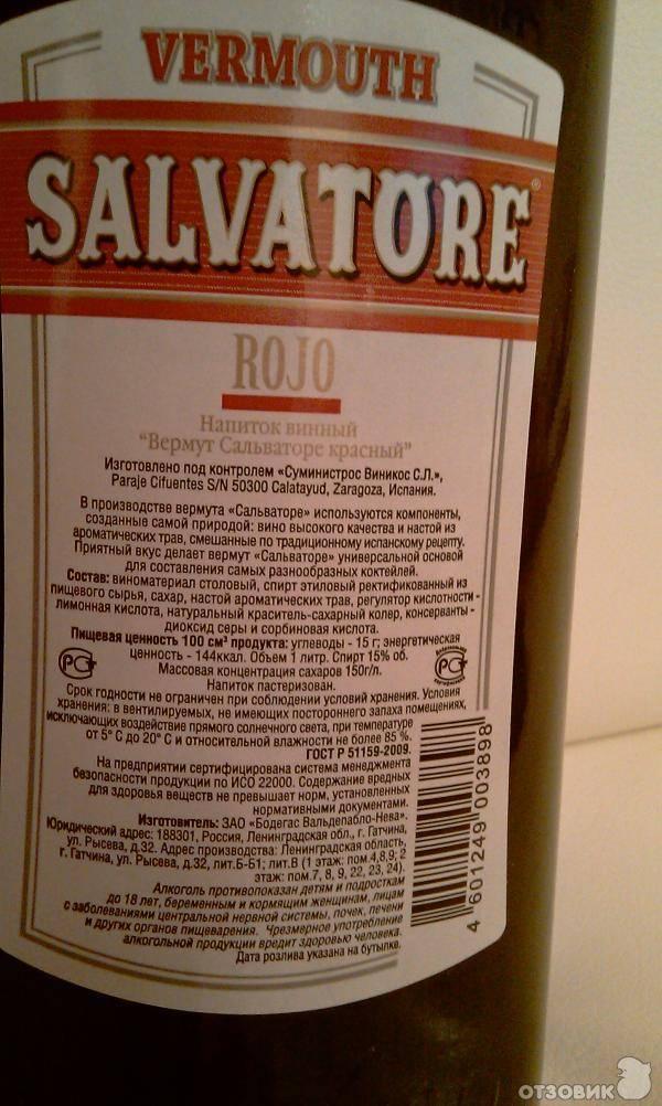Сальваторе (salvatore) – испано-российский вермут