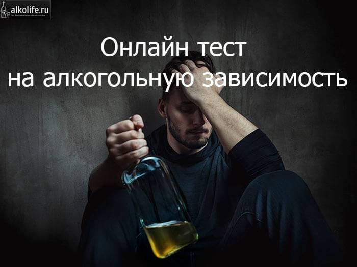 Проведение экспресс-теста на алкоголь разными способами в домашних условиях алкотестером, полоской
