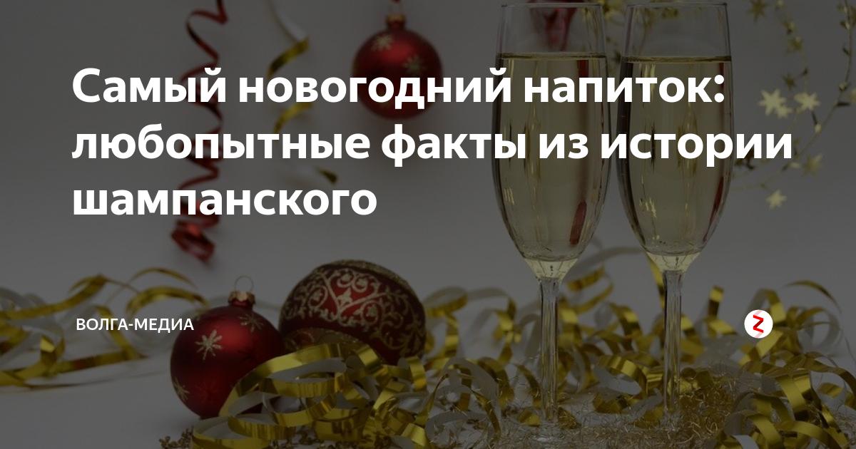 Как выбрать шампанское на новый год 2020 | факты ictv