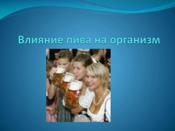 Польза и вред пива, калорийность хмельного напитка