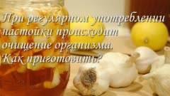 Чистка сосудов чесноком, медом и лимоном: классический рецепт и другие варианты народного средства, можно ли делать с сельдереем и на воде, и как принимать настойку?