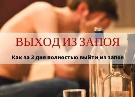Как остановить запой в домашних условиях без ведома пьющего?