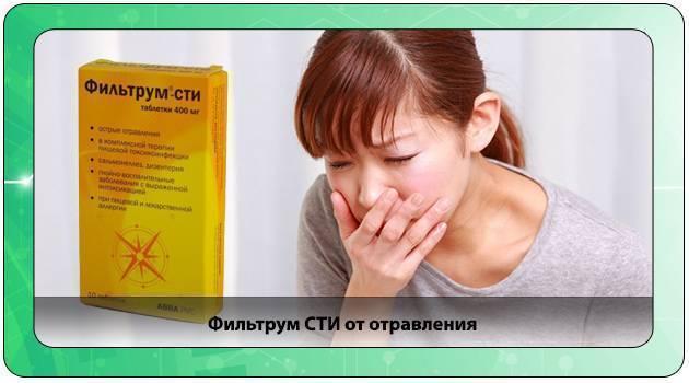 Интоксикация: причины, симптомы, лечение   энтеросгель